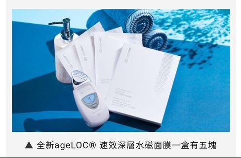 【好mask分享】 率先試用 高科技深層水磁面膜Power Mask hydrating