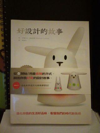 台灣設計書
