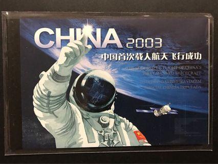 二〇〇三年中國首次載人航天飛行成功