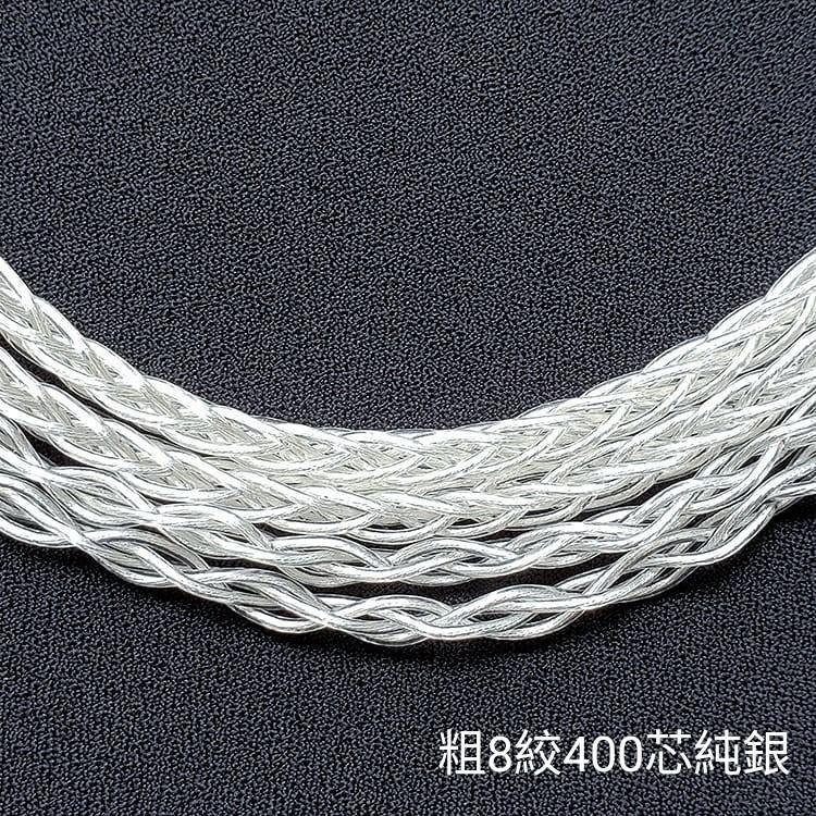 發燒粗8絞400芯純銀/單晶銅/銅銀混/鍍銀耳機升級線