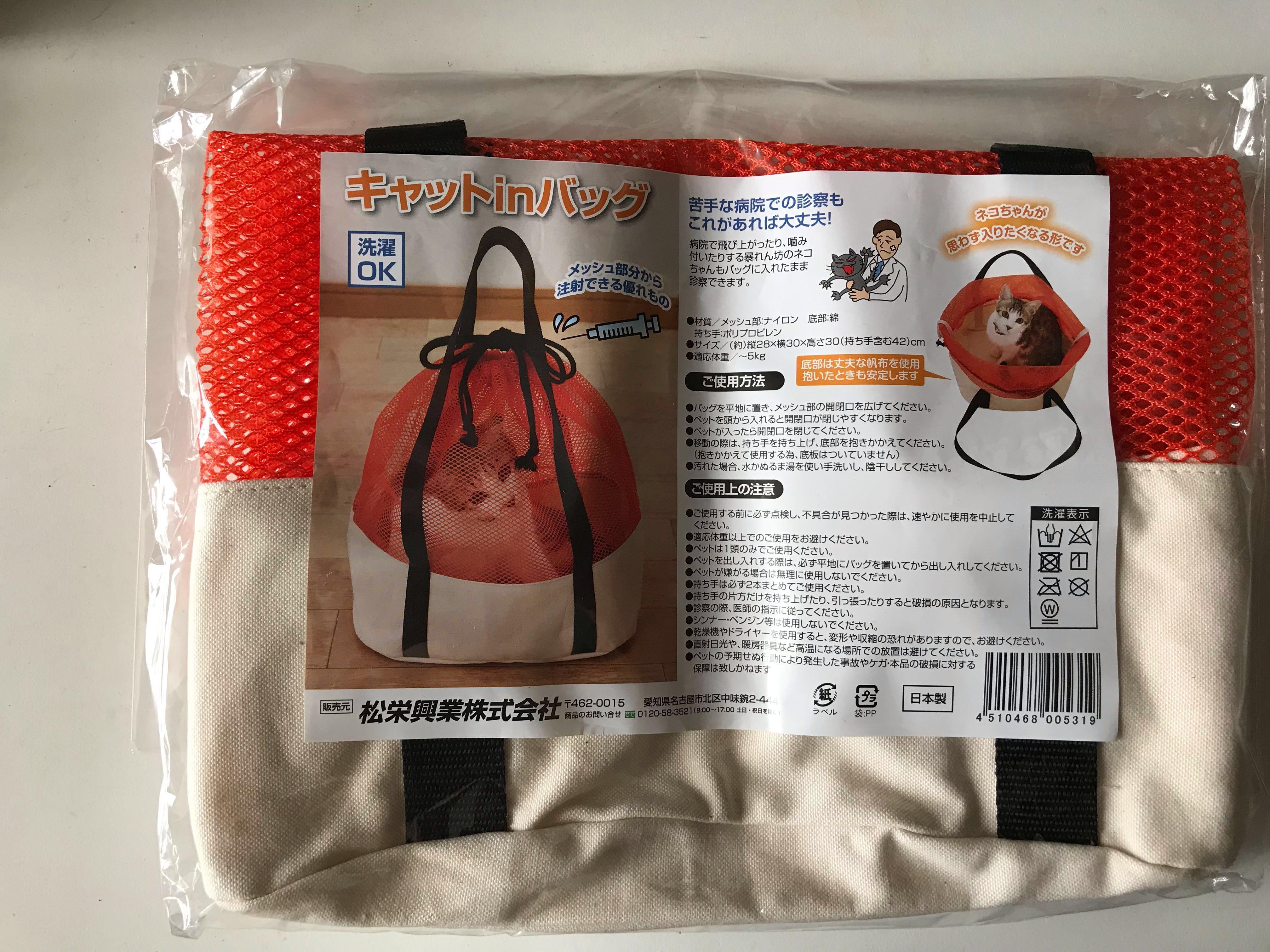 🈹$168➡️$150[日本直送]貓貓外出袋