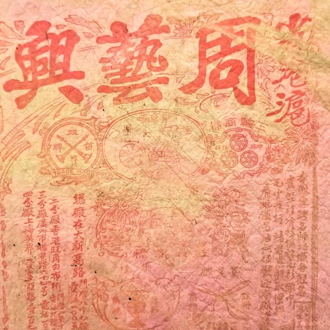 五六十年代省港澳周藝興公司廣告招紙