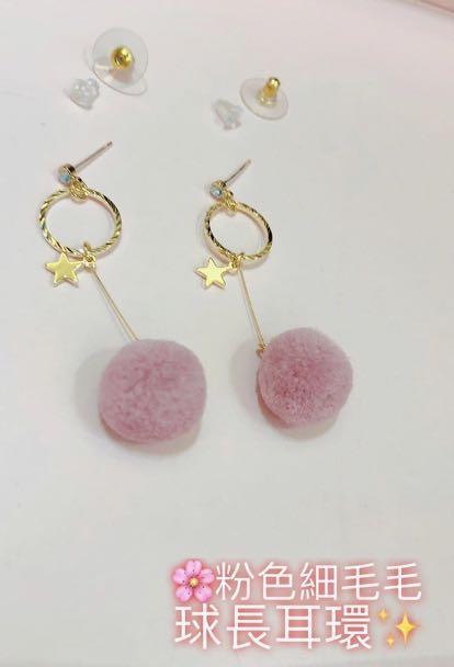 🌸粉色細毛毛球長耳環✨