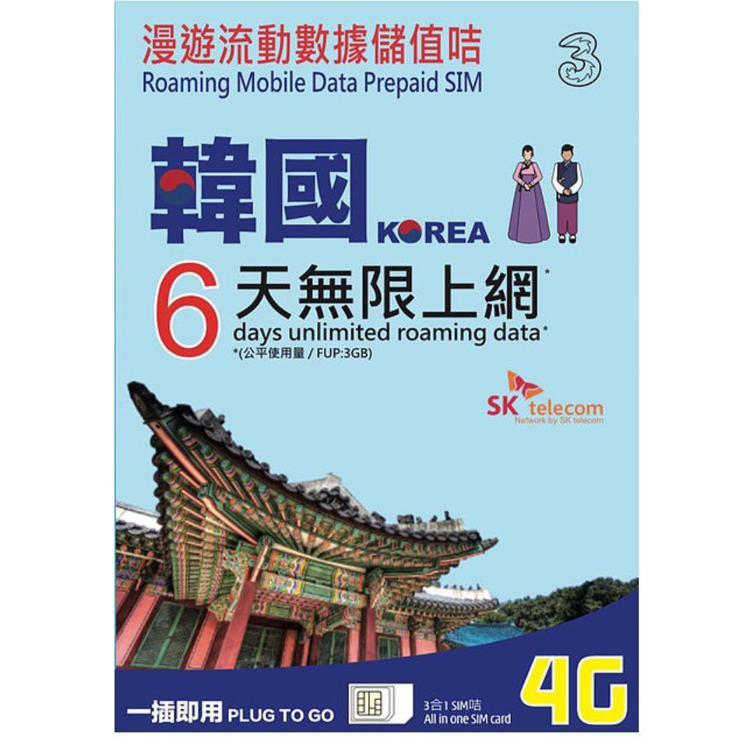 (提供免費售前諮詢服務))韓國上網卡 韓國電話卡 電話卡 數據卡-4G-6GB-6Day (3HK) (包平郵送卡針)