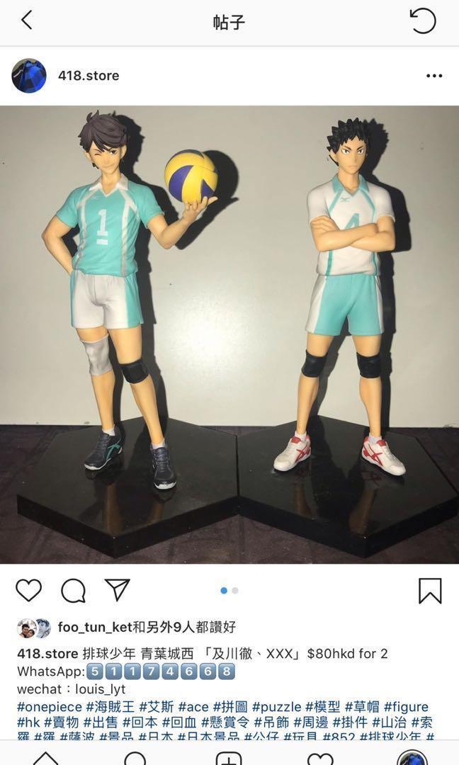 排球少年 青葉城西 「及川徹、岩泉一」 模型