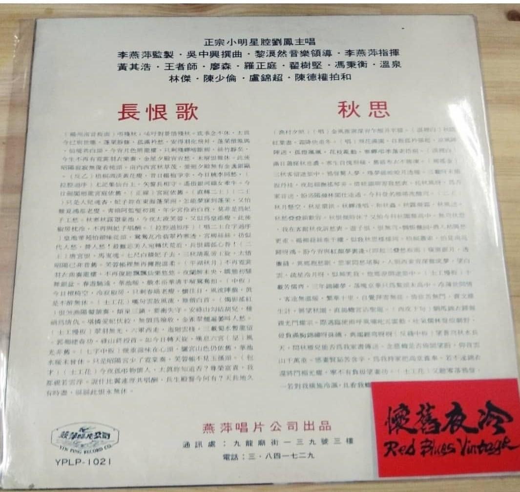 長恨歌 秋思 燕萍 黑膠 唱片 大碟 $150