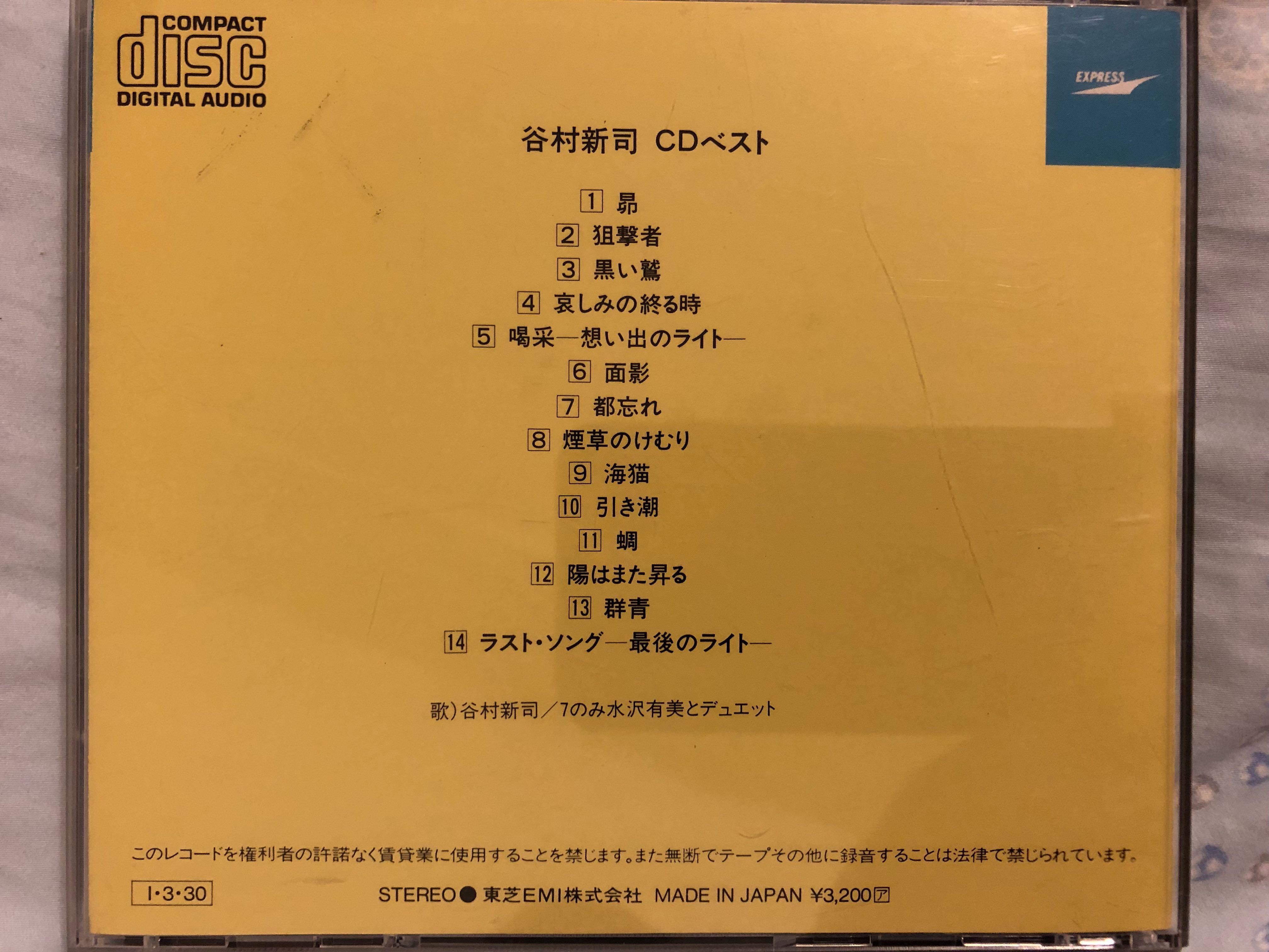 CD丨谷村新司 CD ベスト Best 日本版