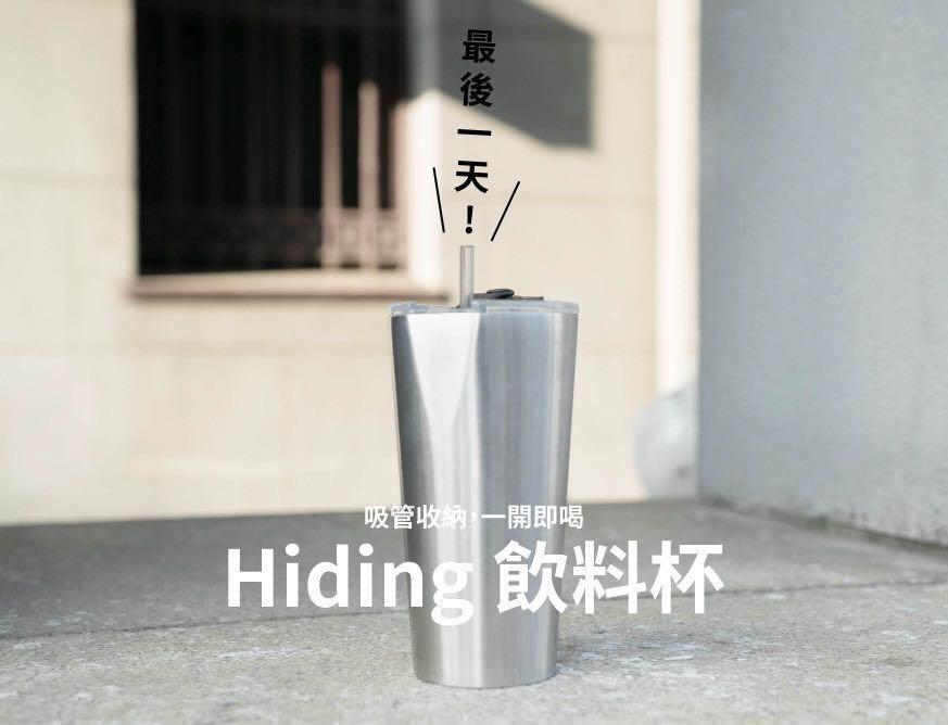 台灣源源鋼藝hiding飲料杯