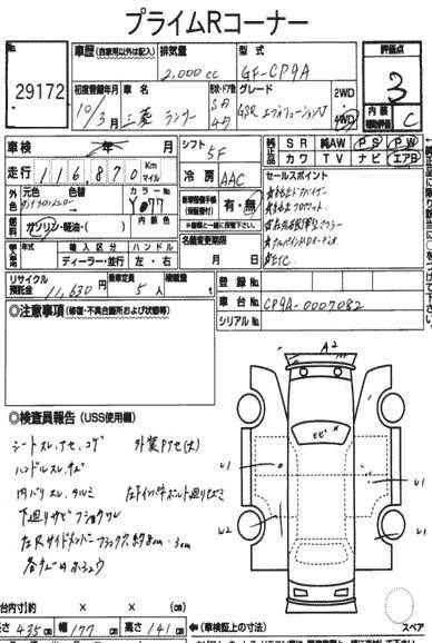 MITSUBISHI LANCER EVO V 1998