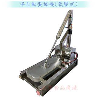 [武聖食品機械]半自動氣壓式蛋捲機 (半自動蛋捲機/半自動蛋卷機/氣壓式蛋捲機/氣壓式半自動蛋捲機)