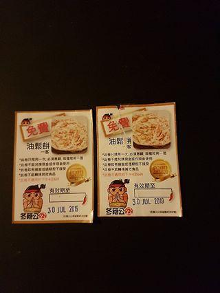冬蔭公公油鬆饼一客 每張$5  到期日: 7月30日