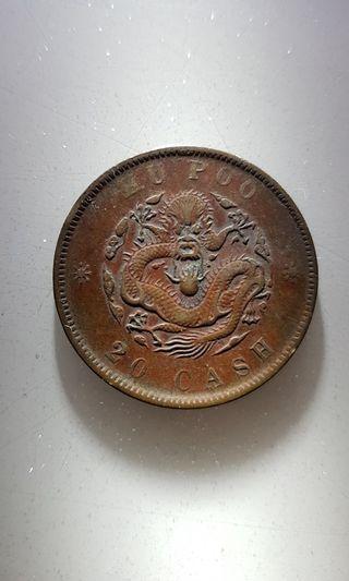 光绪元宝 户部 二十文 古铜币