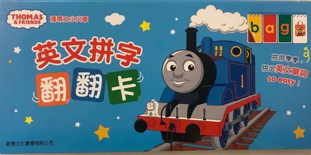 Thomas 英文拼字翻翻卡