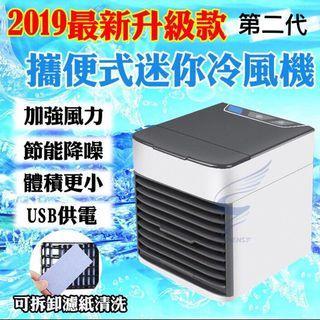 【第二代-風力加強】2019爆款 移動式冷氣機水風扇