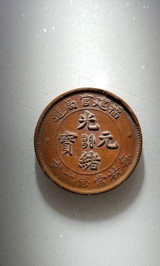 光绪元宝 福建官局造 十文古铜币