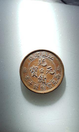 光绪元宝 江蘇省造 Ten cash coin