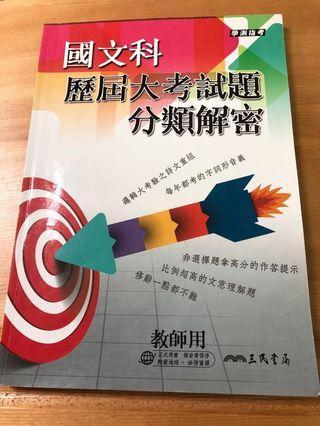 國文歷屆試題解析