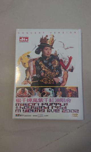 楊千嬅 2002 萬紫千紅 演唱會 DVD