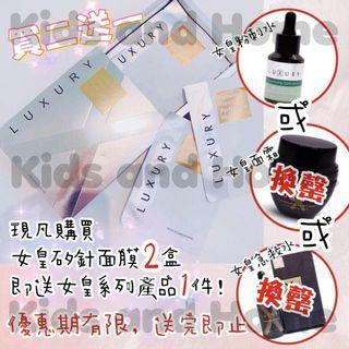 現凡購買2️⃣盒女皇矽針面膜即送女皇系列1款: 粉刺水/急救水/吊線面霜 (價值$238-$399)