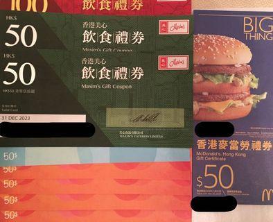 美心禮券+東海堂+麥當勞禮券 (合共九張)