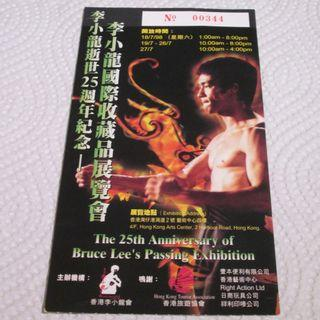 Bruce Lee Exhibition 1998 – entry ticket