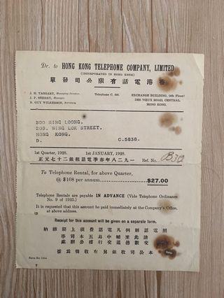 1928年電話費收條(罕有)