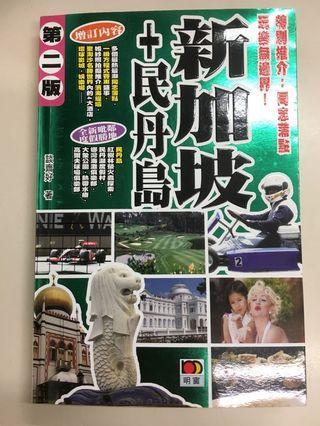 新加坡 + 民丹島旅遊書