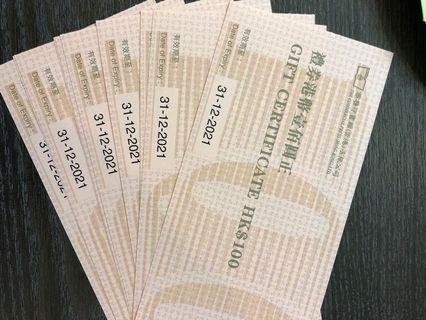 商務印書館$100現金卷