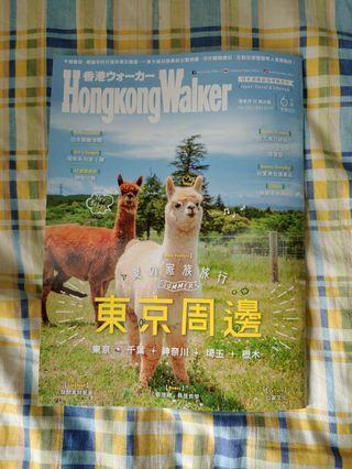 Hong Kong Walker (六月號)