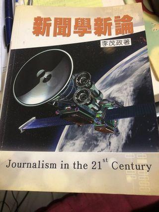 🚚 新聞學新論