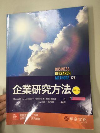 🚚 企業研究方法 十二版