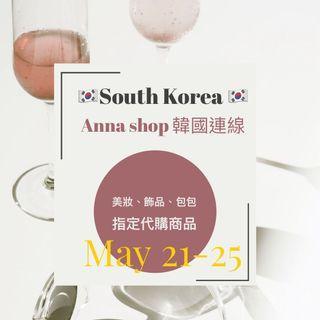 5/21-25🇰🇷韓國連線代購
