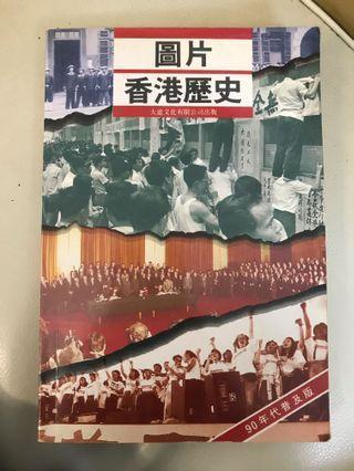 圖片香港歷史