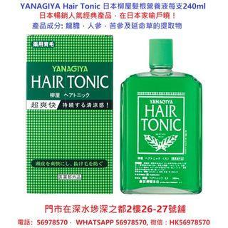 $69 日本原箱到貨,YANAGIYA Hair Tonic 日本柳屋髮根營養液每支240ml,2支$149, 3支$209, 4支$259。日本暢銷人氣經典產品,在日本家喻戶曉! - -使用方法: 1日2-3次適量滴出,以指腹按摩頭皮即可