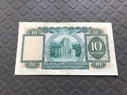 c 滙豐銀行10蚊紙 1978年 $25