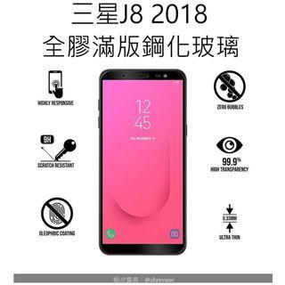 三星J82018全膠滿版鋼化玻璃貼 SAMSUNG J8 2018 glass screen protector