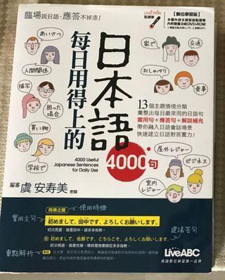 每日用得上的日本語4000句 LiveABC出版