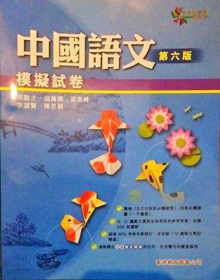 中文模擬試卷package