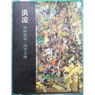 洪凌 油画精品 四季交响 Hong Ling's Oil Painting, Symphony of Seasons (中文,英文,美术)(Chinese,English,Arts,Painting)