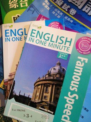 English 最後一分鐘