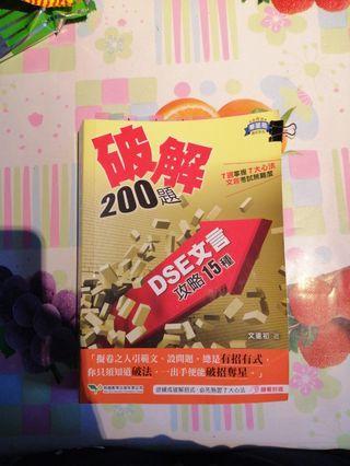 中文DSE範文💯好岩你‼️