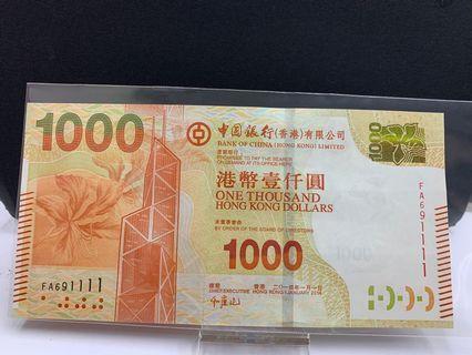 2014年中銀$1000~獅子號1111