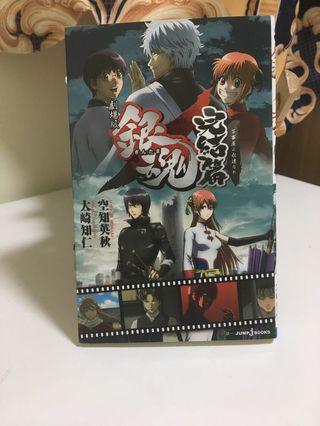 銀魂劇場版完結篇日文小說