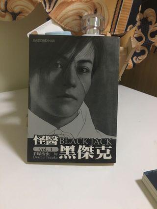 怪醫黑傑克 01