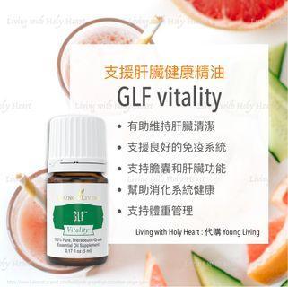 GLF 支援淨肝食用精油🏃🏻♀🏃🏼♂ [young living海外代購]