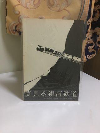 銀魂土沖日文小說同人本 夢中的銀河鐵道
