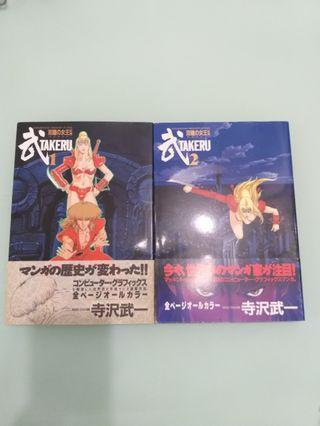寺沢武一 双瞳女王 武 全2卷