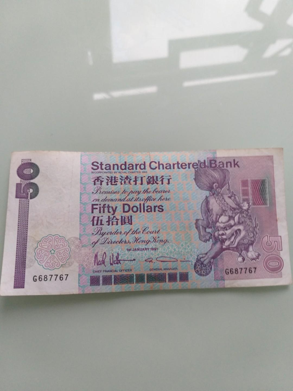 1991年渣打銀行50蚊紙