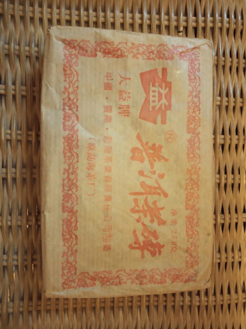 大益牌普洱茶磚2002年净重250克