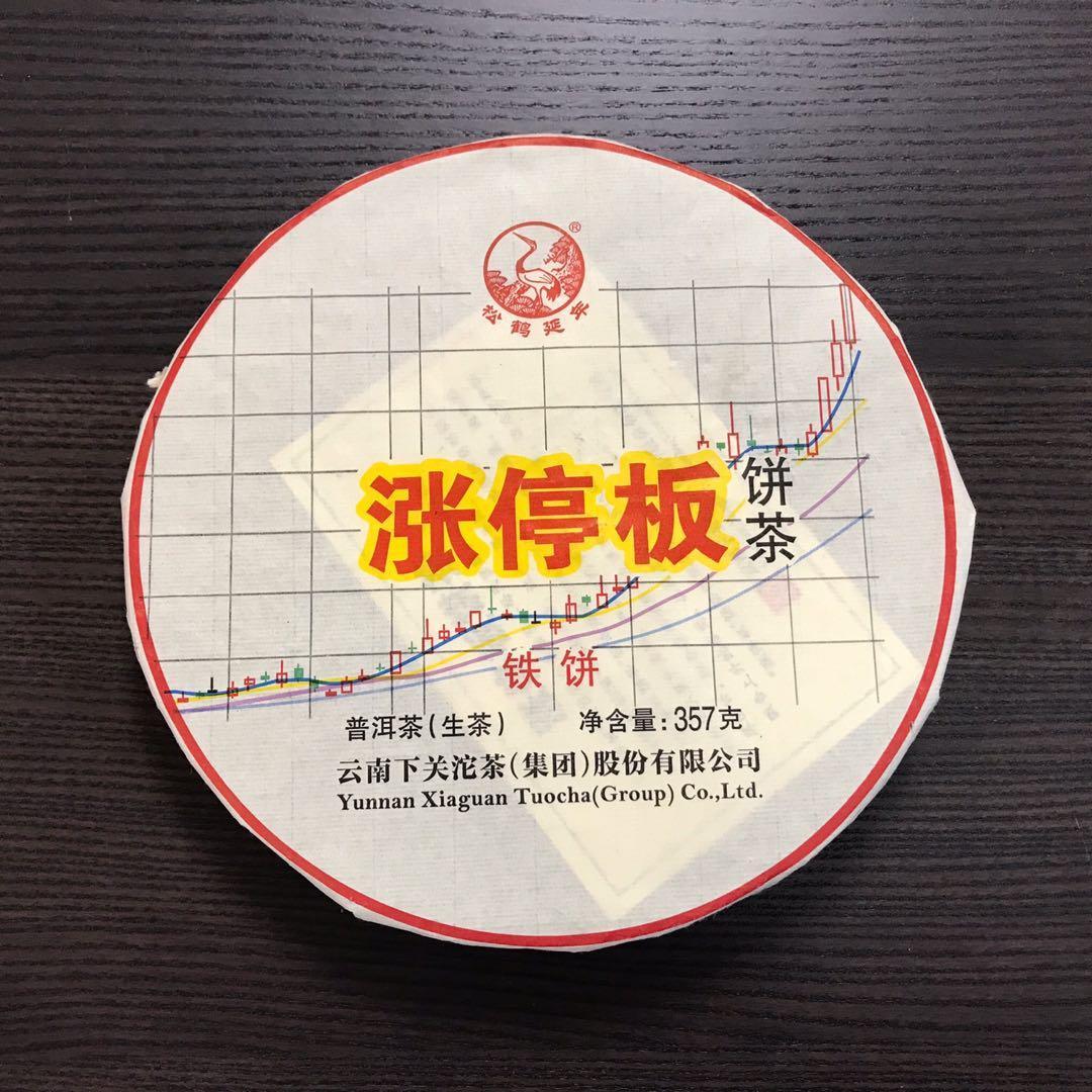 2015年下關漲停板餅茶,鐵餅,普洱生茶,357克左右/餅
